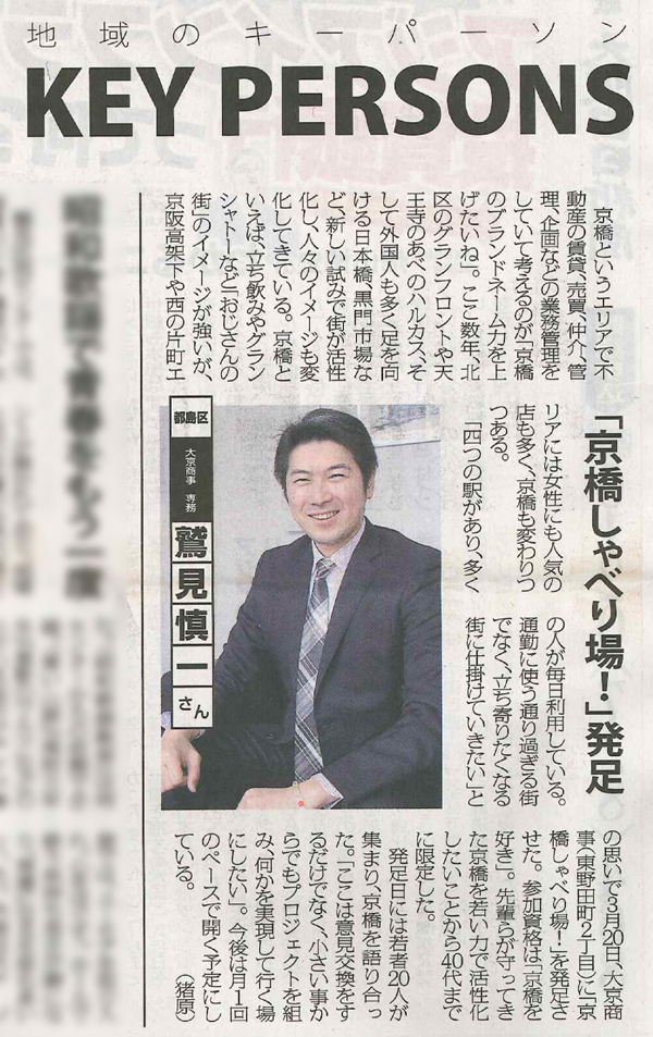 大阪日日新聞/地域のキーパーソン