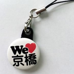 Weラブ京橋ストラップ