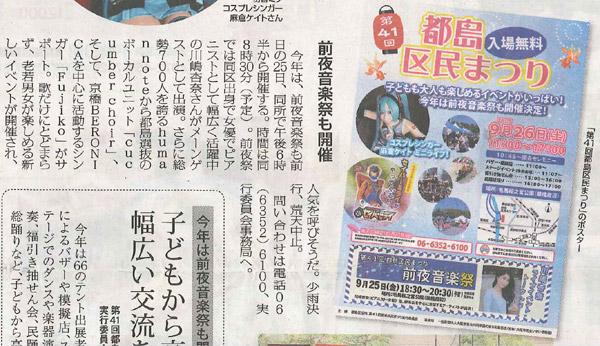 大阪日日新聞/区民祭り