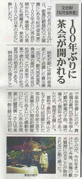 大阪日日新聞/秀吉大茶会