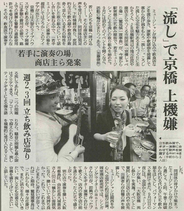 読売新聞/京橋流し特集2015.10.11掲載