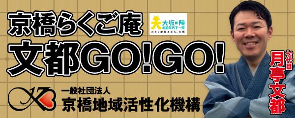 文都Go!Go!