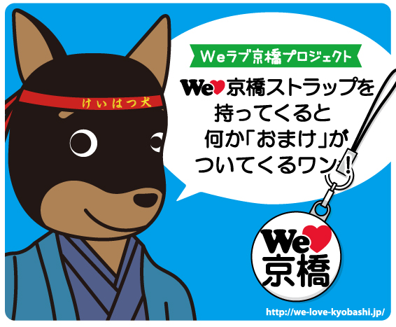 Weラブ京橋ステッカー