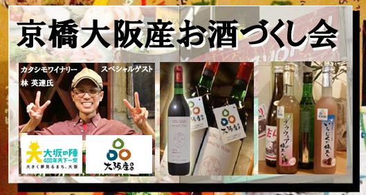 大阪産お酒づくし会
