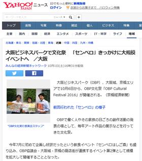 Yahooニュース掲載
